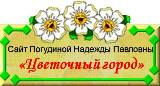 Сайт Погудиной Надежды Павловны «Цветочный город»